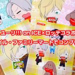 ユーリ!!! on ICE×ロッテコラボのクリアファイル・ファミリーマートでコンプリートした!