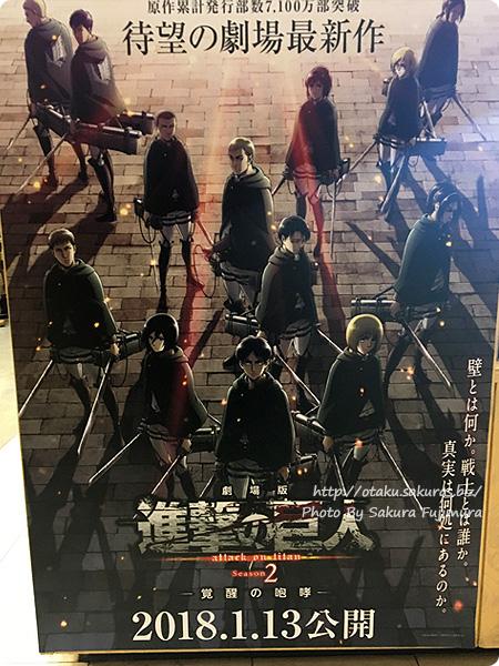 映画『劇場版「進撃の巨人」Season2~覚醒の咆哮~』キービジュアル