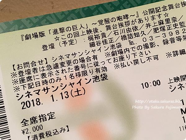 映画『劇場版「進撃の巨人」Season2~覚醒の咆哮~』初日舞台挨拶行ってきた