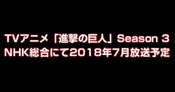 TVアニメ「進撃の巨人」Season 3 NHK総合にて2018年7月放送予定