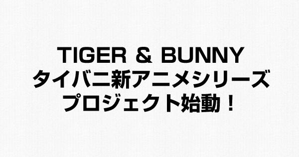 【TIGER&BUNNY】タイバニ新アニメシリーズプロジェクト始動!