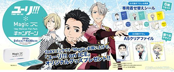 【ユーリ!!! on ICE×Magic】メニコンコンタクトレンズとスペシャルコラボ決定<2/1~4/30>