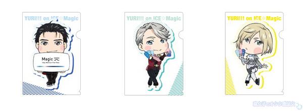 ユーリ!!! on ICE×Magic 【限定オリジナルグッズ】公式描き下ろしA5クリアファイル(全3種)
