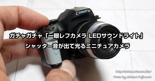 ガチャガチャ「一眼レフカメラ LEDサウンドライト」シャッター音が出て光るミニチュアカメラ