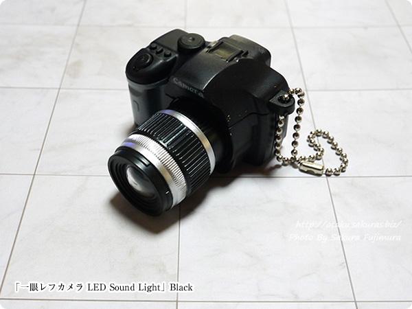 ガチャガチャ「一眼レフカメラ LEDサウンドライト」Black 前