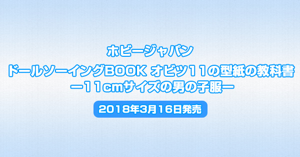 ホビージャパン「ドールソーイングBOOK オビツ11の型紙の教科書 ー11cmサイズの男の子服ー」<2018年3月16日発売>