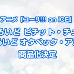 ユーリ!!! on ICE「ねんどろいど ピチット・チュラノン」「ねんどろいど オタベック・アルティン」商品化決定