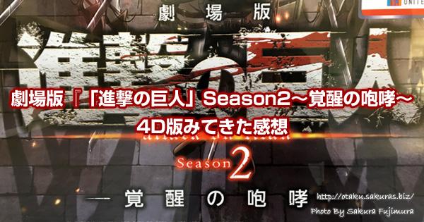 映画「劇場版『進撃の巨人』Season2〜覚醒の咆哮〜」4D版みてきた感想