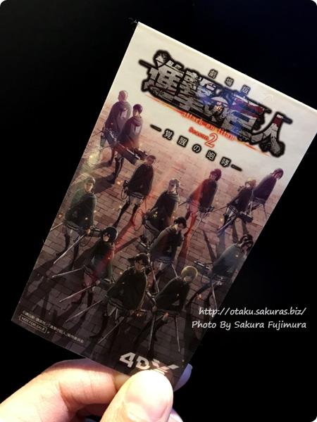 「劇場版『進撃の巨人』Season2〜覚醒の咆哮〜」4D版 4DX入場者特典 ダブルビジュアルステッカー その1