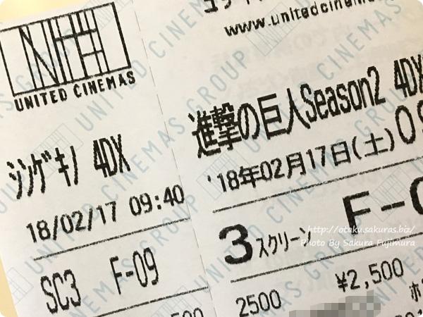 「劇場版『進撃の巨人』Season2〜覚醒の咆哮〜」4DX チケット半券