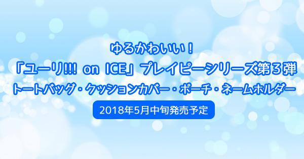 ゆるかわいい!「ユーリ!!! on ICE」プレイピーシリーズ第3弾にトートバッグ・クッションカバー・ポーチ・ネームホルダー<2018年5月中旬発売予定>