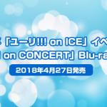 アニメ「ユーリ!!! on ICE」イベント「ユーリ!!! on CONCERT」Blu-ray&DVD特典内容・割引率情報まとめ<2018年4月27日発売>