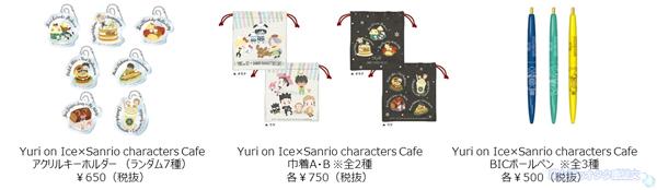 Yuri on Ice×Sanrio characters期間限定コラボカフェ カフェグッズその1