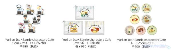 Yuri on Ice×Sanrio characters期間限定コラボカフェ カフェグッズその2