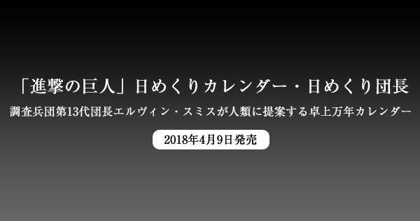 「進撃の巨人」日めくりカレンダー・日めくり団長<2018年4月9日発売>