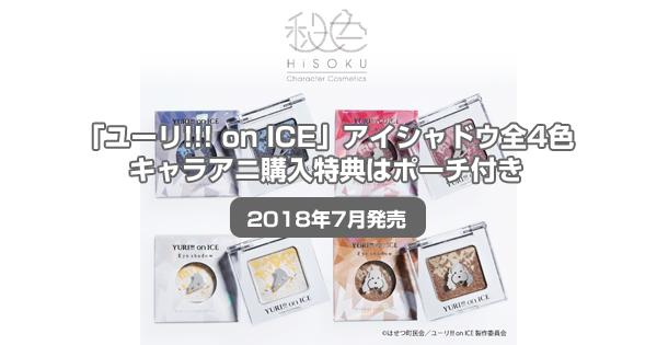 「ユーリ!!! on ICE」アイシャドウ全4色・キャラアニ購入特典はポーチ付き<2018年7月発売>
