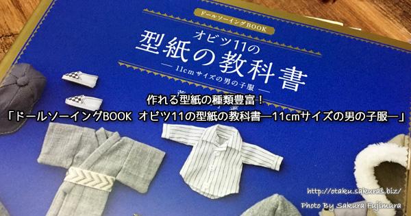 作れる型紙の種類豊富!「ドールソーイングBOOK オビツ11の型紙の教科書─11cmサイズの男の子服─」届いたよ!