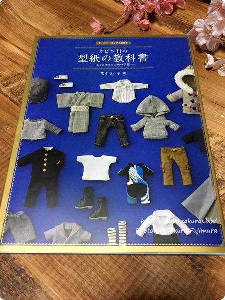 ホビージャパン 荒木さわ子「ドールソーイングBOOK オビツ11の型紙の教科書─11cmサイズの男の子服─」表紙