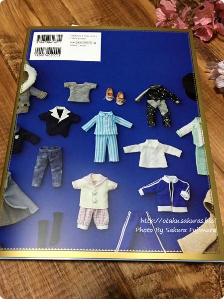 ホビージャパン 荒木さわ子「ドールソーイングBOOK オビツ11の型紙の教科書─11cmサイズの男の子服─」裏表紙
