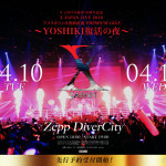 「X JAPAN復活10周年記念 X JAPAN LIVE 2018 アメリカフェス出演直前 PREMIUM GIGS ~YOSHIKI復活の夜~」開催決定&ライブビューイング決定