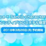 ユーリ!!! on ICE×サンリオコラボ・サンシャインシティホテル限定ぬいぐるみ<2018年3月26日(月)予約開始>
