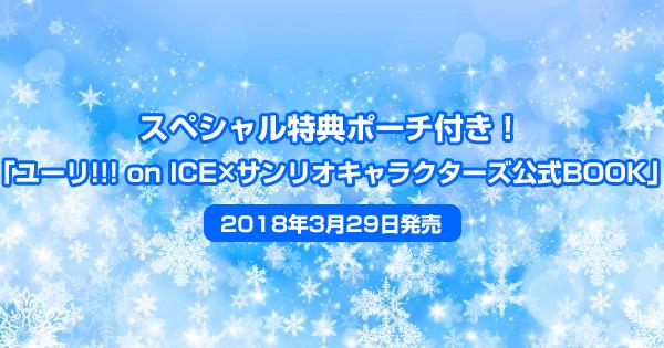 スペシャル特典ポーチ付き!「ユーリ!!! on ICE×サンリオキャラクターズ公式BOOK」<2018年3月29日発売>