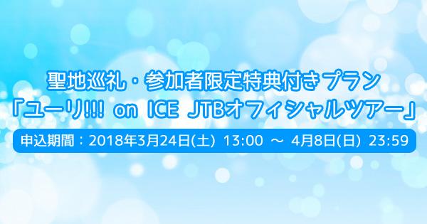 「ユーリ!!! on ICE JTBオフィシャルツアー」聖地巡礼・参加者限定特典付きプラン<3/4(土) 13:00受付開始>