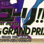 ユーリ原画展「ユーリ!!! on GRAND PRIX 原画展」池袋サンシャインシティ行ってきたレポ