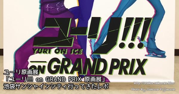 ユーリ原画展「ユーリ!!! on GRAND PRIX 原画展」池袋サンシャインシティ行ってきた