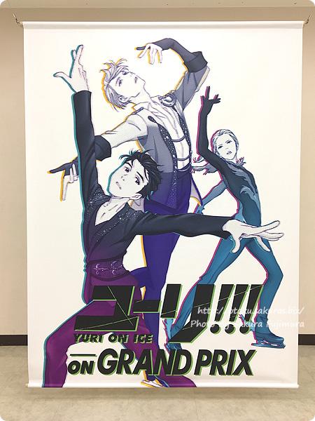 ユーリ原画展「ユーリ!!! on GRAND PRIX 原画展」池袋サンシャインシティ タペストリー