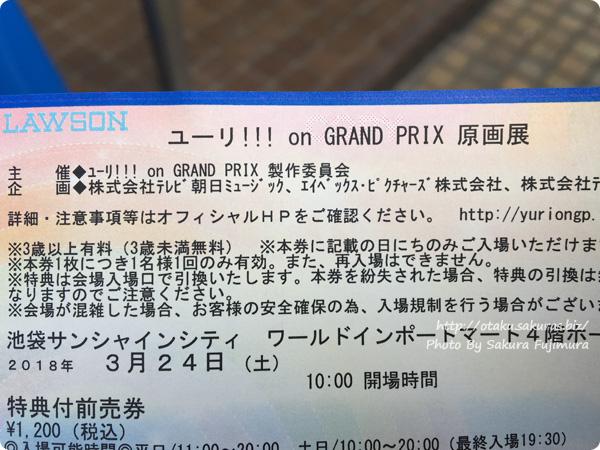ユーリ原画展「ユーリ!!! on GRAND PRIX 原画展」池袋サンシャインシティ 前売券