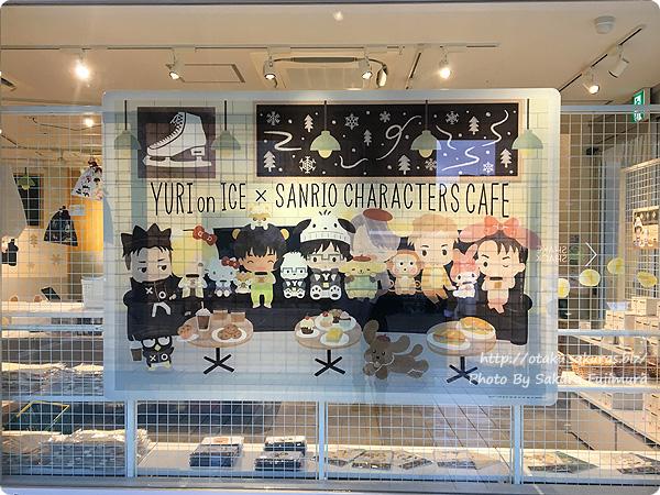 ユーリ!!! on ICE×サンリオコラボカフェ「Yuri on Ice×Sanrio characters Cafe」第2弾 外観 その1