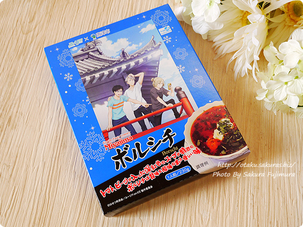 ユーリ!!! on ICEコラボ サーガ!!! on ICE第2弾「宮島醤油 ボルシチ」パッケージ