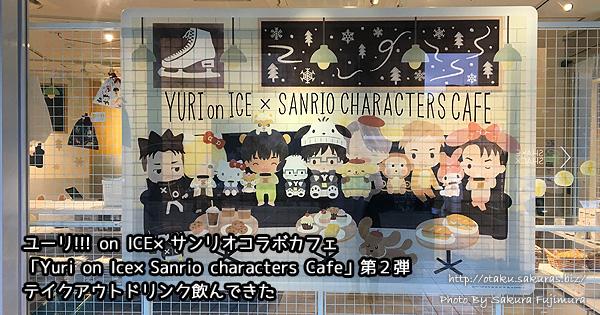 ユーリ!!! on ICE×サンリオコラボカフェ第2弾テイクアウトドリンク飲んできた
