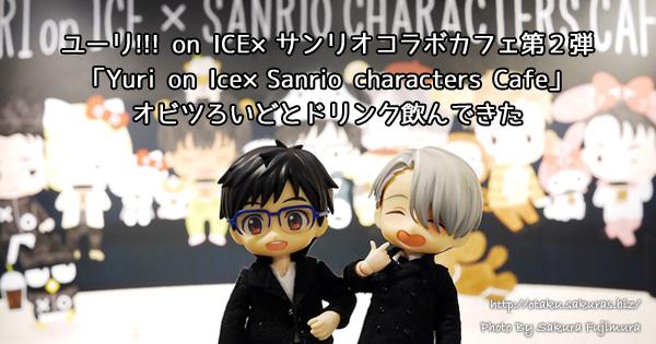 新宿ボックス ユーリ!!! on ICE×サンリオコラボカフェ第2弾「Yuri on Ice×Sanrio characters Cafe」オビツろいどとドリンク飲んできた