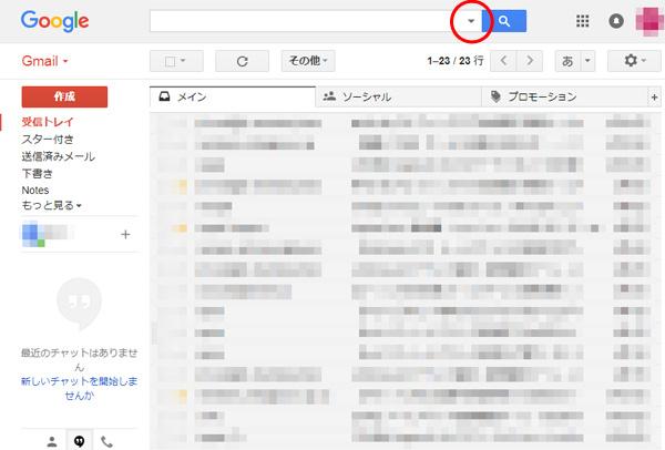 Gmail「迷惑メールにしない」設定のやり方 その1
