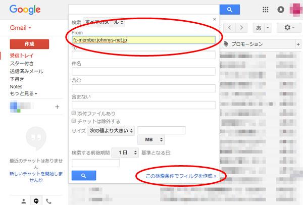 Gmail「迷惑メールにしない」設定のやり方 その2