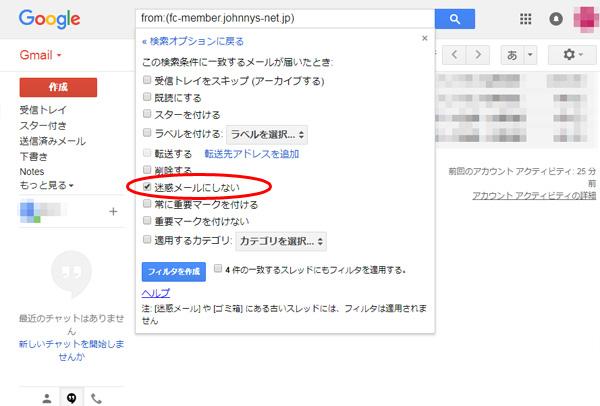 Gmail「迷惑メールにしない」設定のやり方 その3
