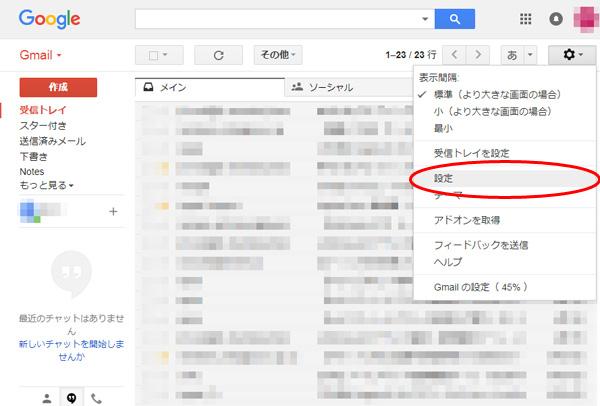 Gmail「迷惑メールにしない」設定のやり方 その5