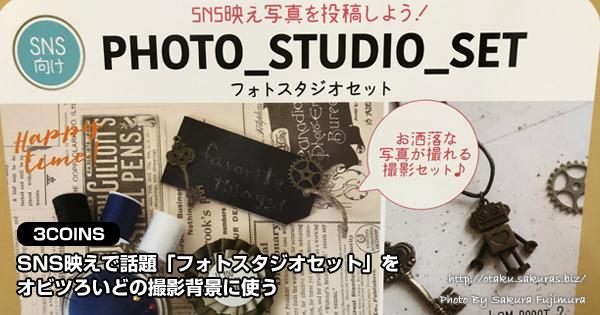 3COINS「フォトスタジオセット」をオビツろいどの撮影用背景に使う