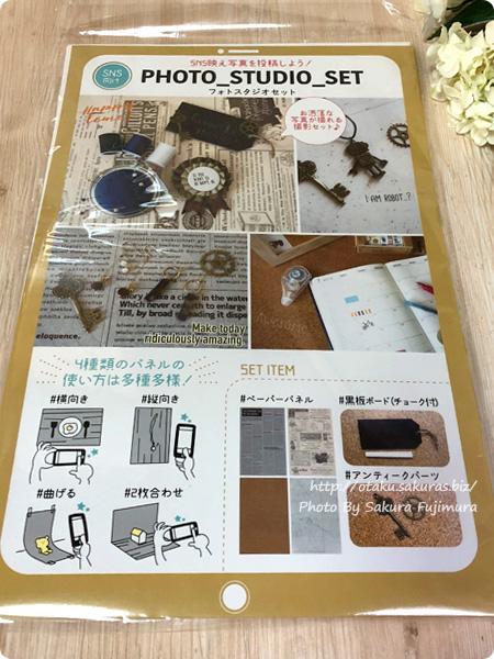 3COINS(3コインズ)「フォトスタジオセット」ENGLISH パッケージ
