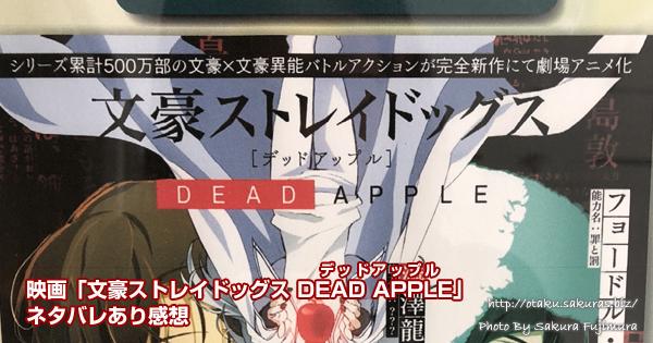 映画「文豪ストレイドッグス DEAD APPLE(デッドアップル)」ネタバレあり感想
