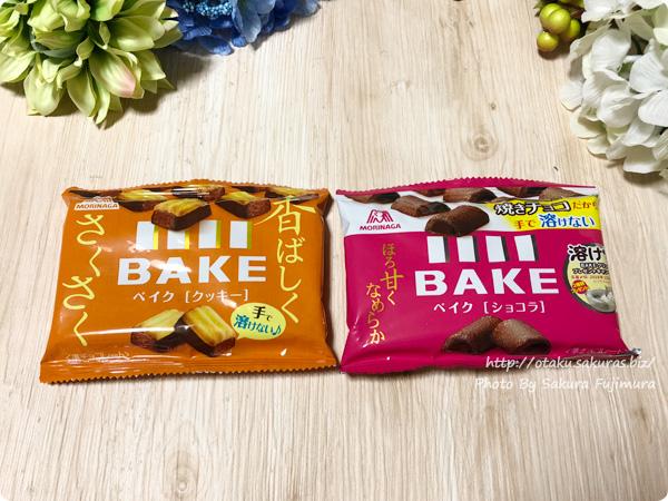 森永製菓「ベイクショコラ」「ベイククッキー」