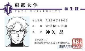 [名探偵コナン 新・ゼロの名刺フェア]沖矢昴 名刺