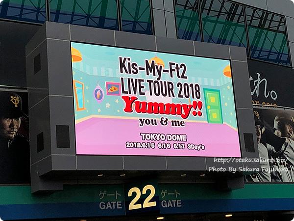 Kis-My-Ft2ドームツアー「Kis-My-Ft2 LIVE TOUR 2018 Yummy!! you&me」東京ドーム入口