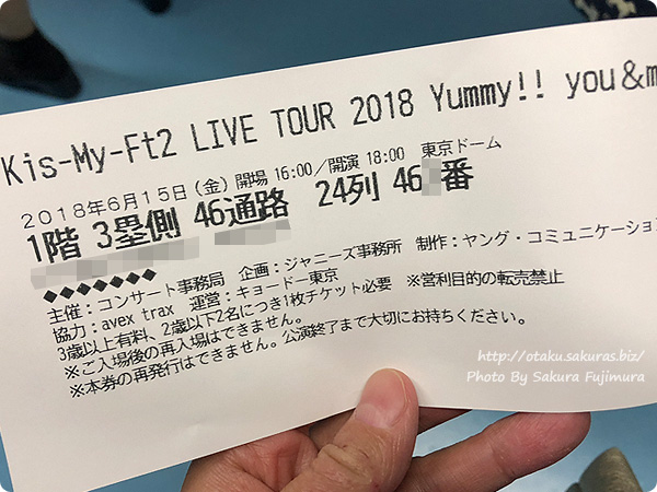Kis-My-Ft2ドームツアー「Kis-My-Ft2 LIVE TOUR 2018 Yummy!! you&me」東京ドーム初日 チケット