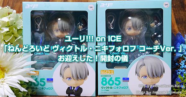 ユーリ!!! on ICE「ねんどろいど ヴィクトル・ニキフォロフ コーチVer. 」お迎えした!開封の儀