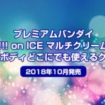 プレミアムバンダイ「ユーリ!!! on ICE マルチクリームセット」ヘア&ボディどこにでも使える【2018年10月発売】