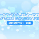 ユーリサンリオコラボ「Yuri on Ice×Sanrio characters Training Days」【2018年7月21~22日】