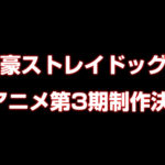「文豪ストレイドッグス」TVアニメ第3期制作決定!